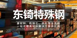 日本大同DHA1-高性能热作工具钢JIS SKD61